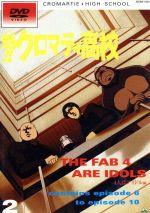 魁!!クロマティ高校 2(通常)(DVD)