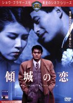 傾城の恋(通常)(DVD)