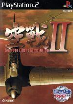 空戦Ⅱ Combat Flight Simulation Ⅱ(DVD付)(ゲーム)