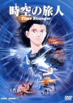 時空の旅人(通常)(DVD)