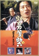 助太刀屋助六(通常)(DVD)