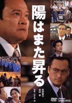 陽はまた昇る(通常)(DVD)