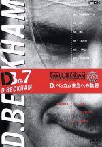 D・ベッカム栄光への軌跡(DVD)