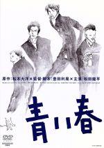 青い春(通常)(DVD)