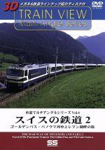 スイスの鉄道 2(通常)(DVD)