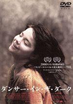 ダンサー・イン・ザ・ダーク(通常)(DVD)