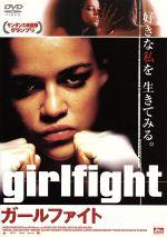 ガールファイト(通常)(DVD)