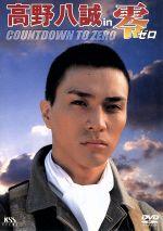 高野八誠 in 零 ゼロ COUNTDOWN TO ZERO(通常)(DVD)