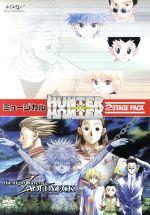 ミュージカル HUNTER×HUNTER 2Stage Pack(通常)(DVD)