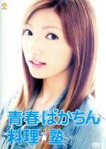 青春ばかちん料理塾(通常)(DVD)