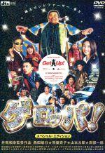 ゲロッパ! Get Up スペシャル・エディション(通常)(DVD)