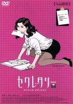 セクレタリー スペシャル・エディション(通常)(DVD)