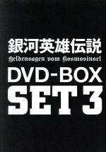 銀河英雄伝説 DVD-BOX SET3(2BOXセット(12枚組))(通常)(DVD)