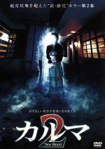 カルマ2(通常)(DVD)
