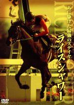 ライスシャワー 天に駆けた最強のステイヤー(通常)(DVD)