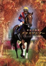 グラスワンダー 夢色の蹄跡(通常)(DVD)