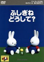 ミッフィーとおともだち 7.ふしぎね どうして?(通常)(DVD)