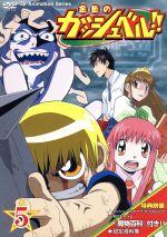 金色のガッシュベル!! 5(通常)(DVD)