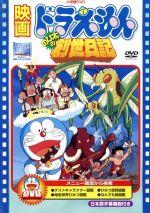 映画ドラえもん のび太の創世日記(通常)(DVD)