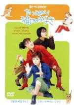 やっぱり猫が好き 新作2001(通常)(DVD)