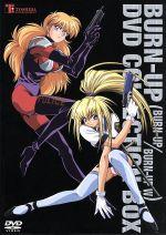 BURN-UP BOX(通常)(DVD)