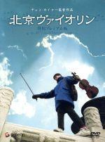 北京ヴァイオリン 特別プレミアム版(通常)(DVD)
