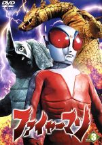 ファイヤーマン(3)(通常)(DVD)