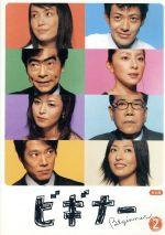 ビギナー 2(通常)(DVD)