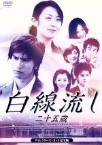 白線流し・二十五歳 ディレクターズカット完全版(通常)(DVD)