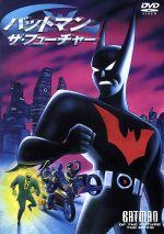 バットマン ザ・フューチャー(通常)(DVD)