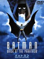 バットマン マスク・オブ・ファンタズム(通常)(DVD)