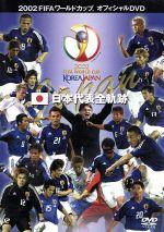 日本代表全軌跡(通常)(DVD)