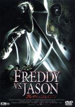 フレディVSジェイソン(通常)(DVD)