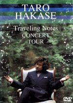 "TARO HAKASE ""Traveling Notes""CONCERT TOUR(通常)(DVD)"