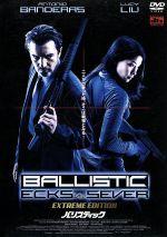 バリスティック エクストリーム・エディション(通常)(DVD)