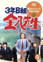 3年B組金八先生 第2シリーズ昭和55年版 9(通常)(DVD)