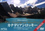 世界の山から(5)カナディアンロッキー(BGM)(通常)(DVD)
