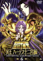 聖闘士星矢 冥王 ハーデス十二宮編 6(通常)(DVD)