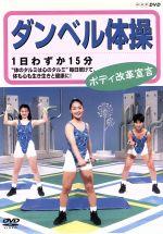 ダンベル体操 ボディ改革宣言(通常)(DVD)