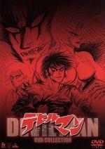デビルマン OVAコレクション(通常)(DVD)