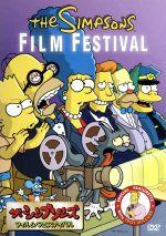 ザ・シンプソンズ フィルム・フェスティバル(通常)(DVD)