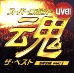 LIVE!! スーパーロボット魂 ザ・ベスト[SRS編 partⅠ](通常)(CDA)