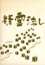精霊流し(通常)(DVD)