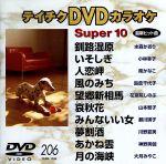 スーパー10(206)(通常)(DVD)