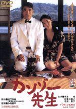 カンゾー先生(通常)(DVD)