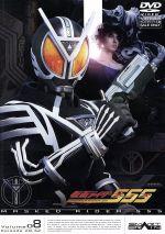 仮面ライダー555(ファイズ) Vol.8(通常)(DVD)