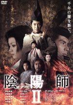 陰陽師Ⅱ(通常)(DVD)