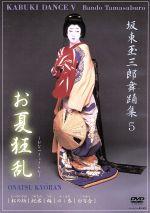 坂東玉三郎舞踊集5 お夏狂乱(通常)(DVD)