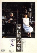 時代屋の女房(通常)(DVD)
