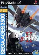 セガエイジス2500 VOL.10 アフターバーナーⅡ(ゲーム)
